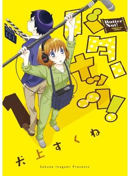 バターナッツ! 1 (サンデーGXコミックス)(サンデーGXコミックス)