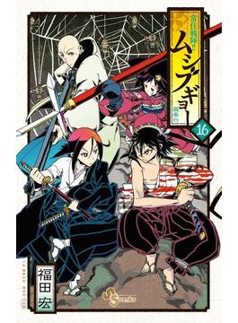 常住戦陣!!ムシブギョー 16 (少年サンデーコミックス)(少年サンデーコミックス)