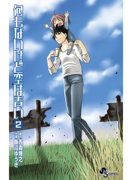 何もないけど空は青い 2 (少年サンデーコミックス)(少年サンデーコミックス)