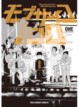 モブサイコ100 8 (裏少年サンデーコミックス)