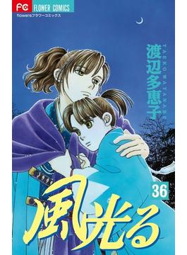 風光る 36 (flowersフラワーコミックス)(flowersフラワーコミックス)