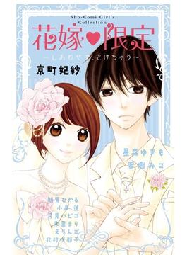 花嫁♥限定 しあわせで、とけちゃう (Sho‐Comiフラワーコミックススペシャル)(フラワーコミックススペシャル)