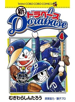 新ドラベース 4 (コロコロコミックス)(コロコロコミックス)