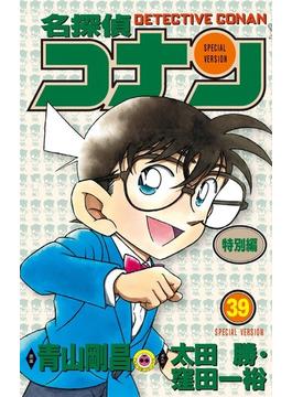 名探偵コナン 39 特別編 (てんとう虫コミックス)(てんとう虫コミックス)