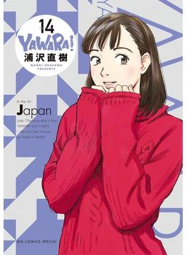 YAWARA! VOLUME14 (BIG COMICS SPECIAL)(ビッグコミックススペシャル)
