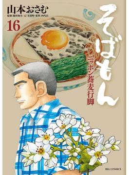 そばもん 16 ニッポン蕎麦行脚 (ビッグコミックス)(ビッグコミックス)
