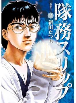 隊務スリップ 2 (ビッグコミックス)(ビッグコミックス)