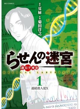 らせんの迷宮−遺伝子捜査− 1 (ビッグコミックス)(ビッグコミックス)