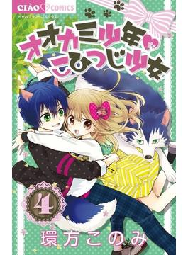 オオカミ少年♥こひつじ少女 4 (ちゃおコミックス)(ちゃおコミックス)
