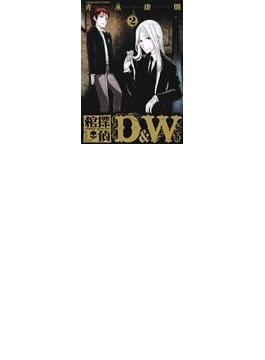 棺探偵D&W 2(YKコミックス)