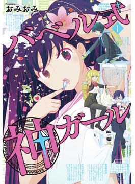 バベル式 神ガール 1 (BUNCH COMICS)(バンチコミックス)