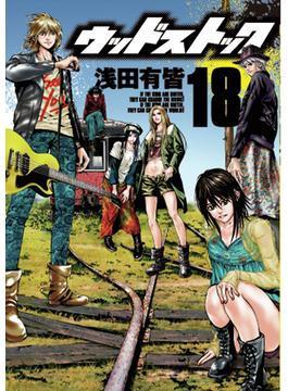 ウッドストック 18 (BUNCH COMICS)(バンチコミックス)