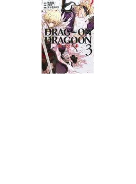 DRAG−ON−DRAGOON死ニ至ル赤 3(ヤングガンガンコミックス)