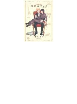 初恋ロジック (BAMBOO COMICS)