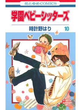 学園ベビーシッターズ 10 (花とゆめCOMICS)(花とゆめコミックス)