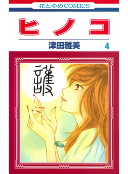 ヒノコ 4 (花とゆめCOMICS)(花とゆめコミックス)