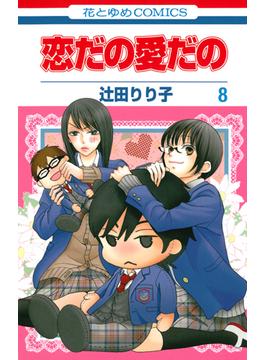 恋だの愛だの 8 (花とゆめCOMICS)(花とゆめコミックス)