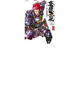 蒼眼赤髪〜ローマから来た戦国武将〜 2 (ACTION COMICS)(アクションコミックス)