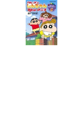 クレヨンしんちゃんTheアニメ母ちゃんの苦労はたえないゾ! (ACTION COMICS)(アクションコミックス)
