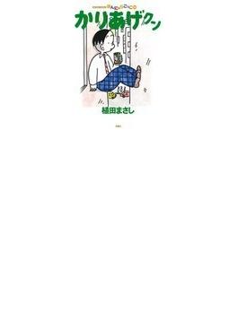 かりあげクン 55 ほんにゃらごっこ (ACTION COMICS)(アクションコミックス)