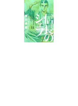 信長のシェフ 11 (芳文社コミックス)(芳文社コミックス)