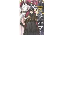 廻天キネマ (avarus SERIES)
