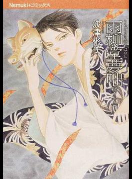 雨柳堂夢咄 其ノ15 (Nemuki+コミックス)(Nemuki+コミックス)