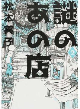 謎のあの店 2 (Nemuki+コミックス)(Nemuki+コミックス)