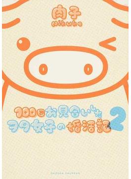 100回お見合いしたヲタ女子の婚活記 2 (Next comics)(Next comics(ネクストコミックス))