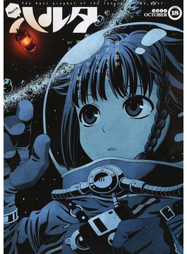 ハルタ volume18(2014OCTOBER) (BEAM COMIX)(ビームコミックス)