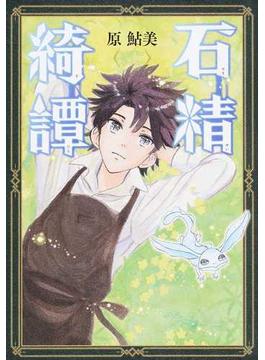 石精綺譚 (BEAM COMIX)(ビームコミックス)