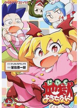 地獄ようちえん 上 (ファミ通クリアコミックス)(ファミ通クリアコミックス)