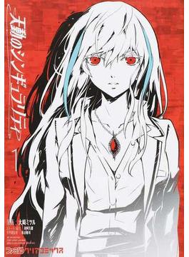 天動のシンギュラリティ 1 (ファミ通クリアコミックス)