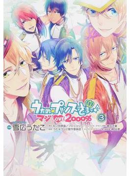 うたの☆プリンスさまっ・マジLOVE2000% 3 (シルフコミックス)(シルフコミックス)