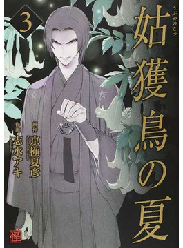 姑獲鳥の夏 3 (単行本コミックス)(単行本コミックス)