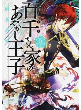 百千さん家のあやかし王子 5 (あすかコミックスDX)(あすかコミックスDX)
