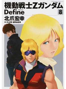 機動戦士ZガンダムDefine 8 (角川コミックス・エース)(角川コミックス・エース)