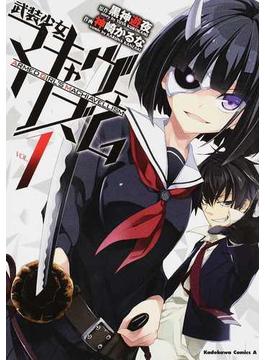 武装少女マキャヴェリズム VOL.1(角川コミックス・エース)