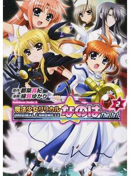 魔法少女リリカルなのはThe 1st 2 ORIGINAL CHRONICLE (角川コミックス・エース)(角川コミックス・エース)