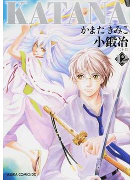 KATANA 12 (あすかコミックスDX)(あすかコミックスDX)
