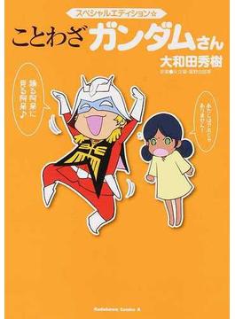 スペシャルエディション☆ことわざガンダムさん (角川コミックス・エース)(角川コミックス・エース)