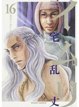 イムリ 16 (ビームコミックス)(ビームコミックス)
