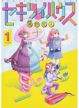 セキツイハウス VOLUME1 (電撃コミックスNEXT)(電撃コミックスNEXT)