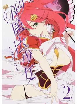 RE:魔法少女 2 (電撃コミックスNEXT)(電撃コミックスNEXT)