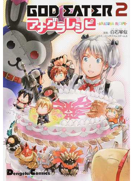 GOD EATER2アナグラレシピ (Dengeki Comics EX)(電撃コミックスEX)