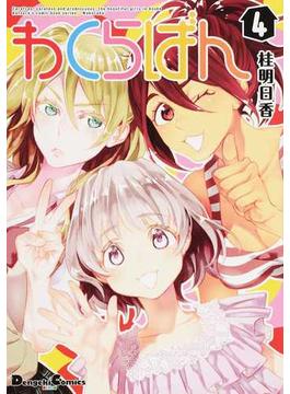 わくらばん 4 (Dengeki Comics EX)(電撃コミックスEX)