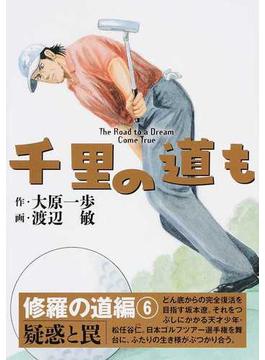 千里の道も 修羅の道編6 (ゴルフダイジェストコミックス)(ゴルフダイジェストコミックス)