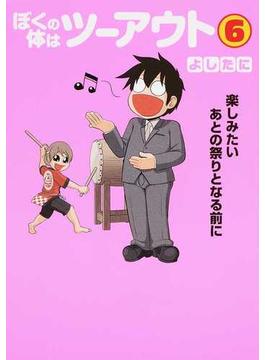 ぼくの体はツーアウト 6 (グランドジャンプ愛蔵版コミックス)(愛蔵版コミックス)
