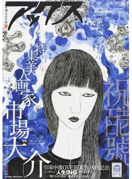 アックス Vol.101 特集美人画家市場大介