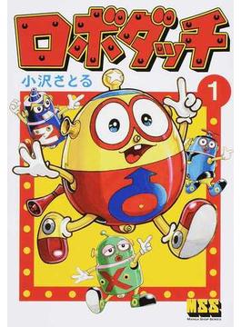 ロボダッチ 1 (マンガショップシリーズ)